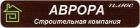 Фирма Аврора плюс