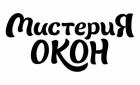 Фирма МИСТЕРИЯ ОКОН