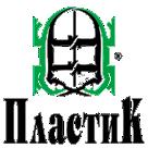 Фирма ПластиК, Производственное Объединение