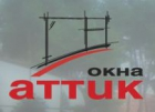 Фирма Окна Аттик