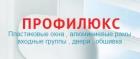 Фирма Профилюкс